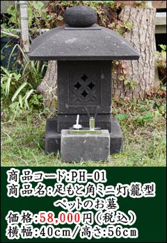 足もと角ミニ灯籠型ペットのお墓