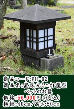 置珠光ミニ灯籠型ペットのお墓