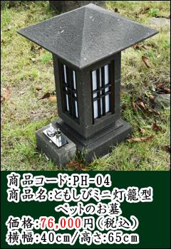 ともしびミニ灯籠型ペットのお墓
