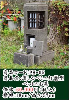 道しるべミニ灯籠型ペットのお墓